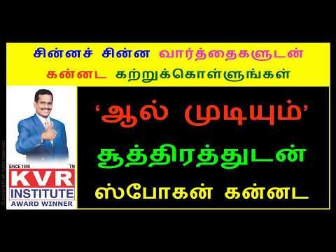 spoken Kannada through Tamil-1