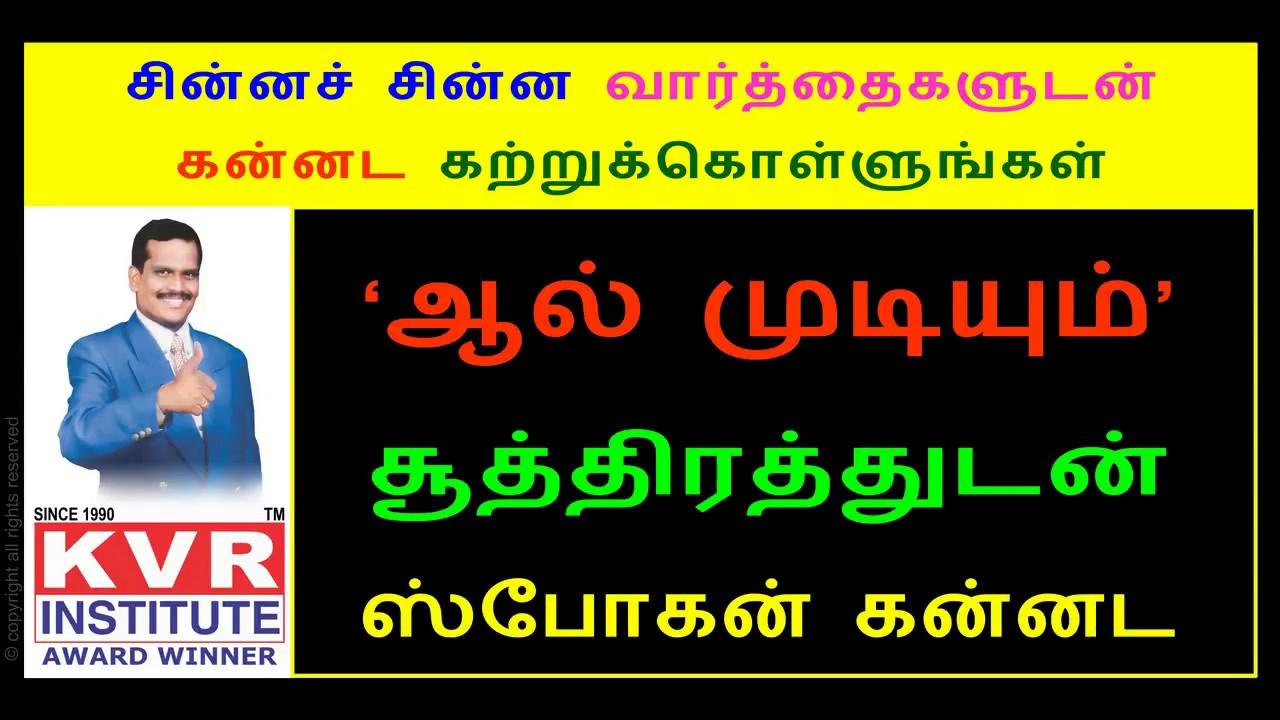 Spoken Kannada Through Tamil 1 Youtube
