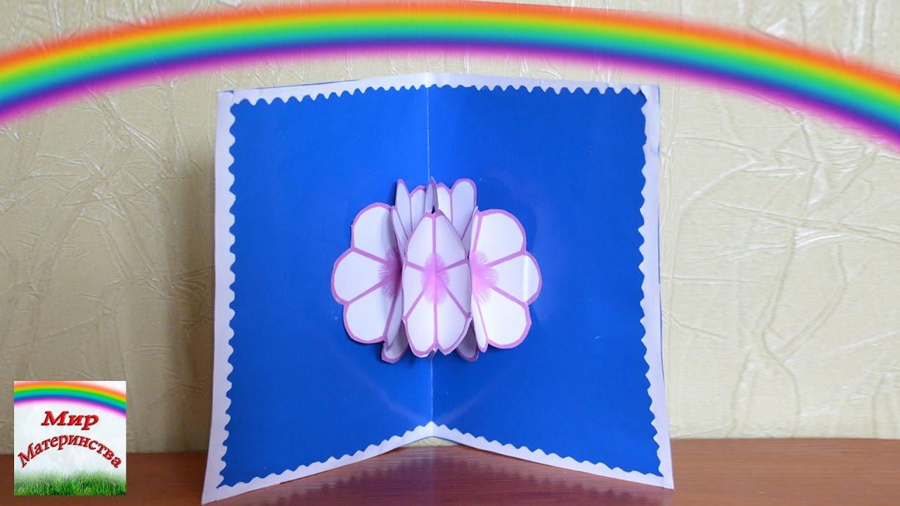 Открытка сюрприз с цветком, день рождения
