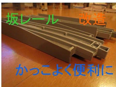 プラレールアドバンス 坂レールをかっこよく使いやすくしてみた 改造