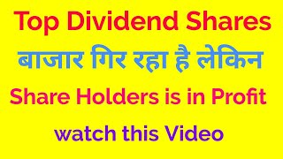 Invest in these Top Dividend Shares and Save your investment in falling market 2020