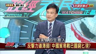 2018.8.7【政經看民視】