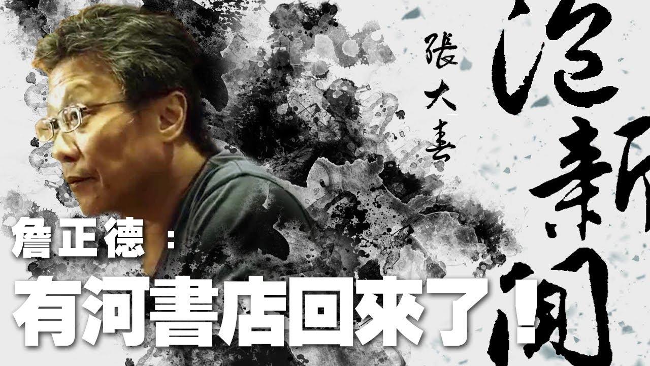 '20.07.09【張大春泡新聞】詹正德談「有河書店回來了!」 - YouTube