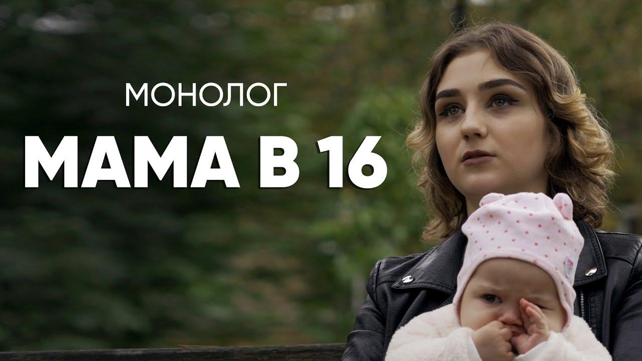 Родила в 16: #монолог малолетней матери