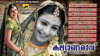 Malayalam Nonstop Oppana Songs | Kallyana Ravu | Old Mappila Pattukal | Jukebox
