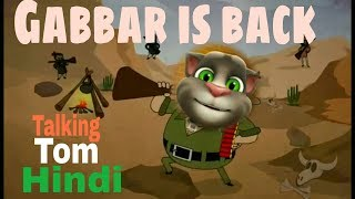Very funny Gabbar Talking Tom video by Sholay.