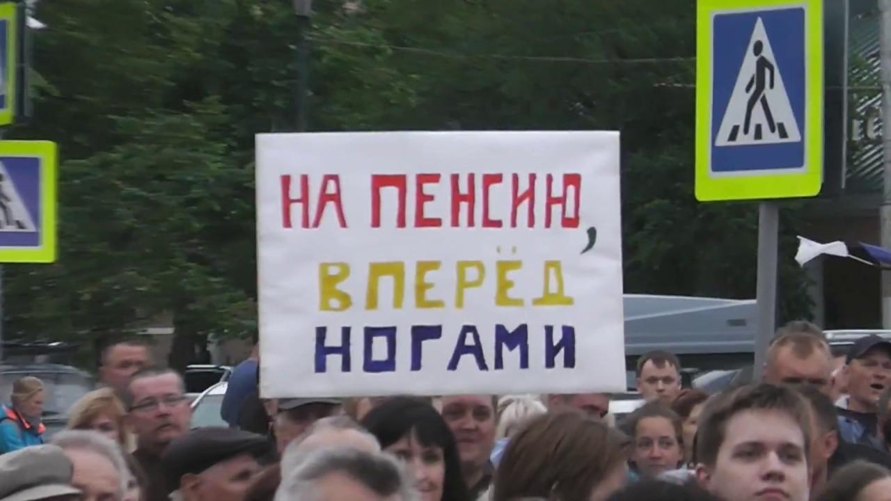 Митинг против повышения пенсионного возраста (г. Вологда 1 июля 2018 г.)