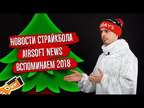 НОВОСТИ СТРАЙКБОЛА: Интересное за 2018 год. СВ-98 спринг!