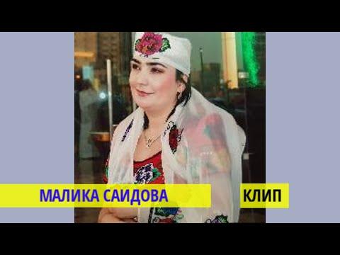 МАЛИКА САИДОВА КЛИП / MALIKA SAIDOVA KLIP