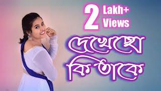 Dekhecho Ki Take   Dance Cover   Subhamita   Ghungroo Tube   Shreyasi Halder