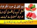 Tarbooz khane ke Fayde aur Nuksan in Urdu/Hindi | تربوز کے فوائد اور نقصانات