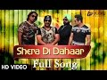 Shera Di Dahaar | Rajinder Chawla Feat. Manjeet Singh & Ashish Chawla | Latest Punjabi Song 2015
