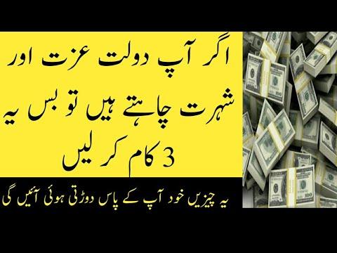 Full Download] Ya Wahabo Ya Razaqo Ameer Tareen Aur Maldar