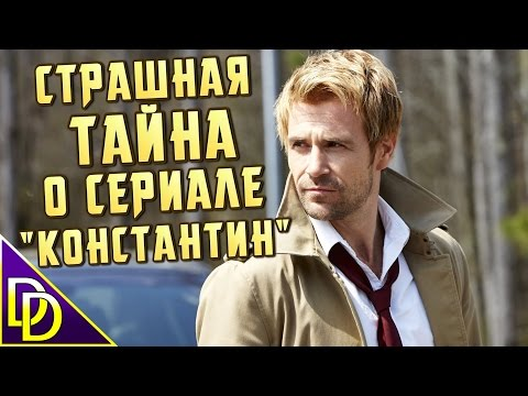 Страшная тайна о сериале Константин. #SaveConstantine