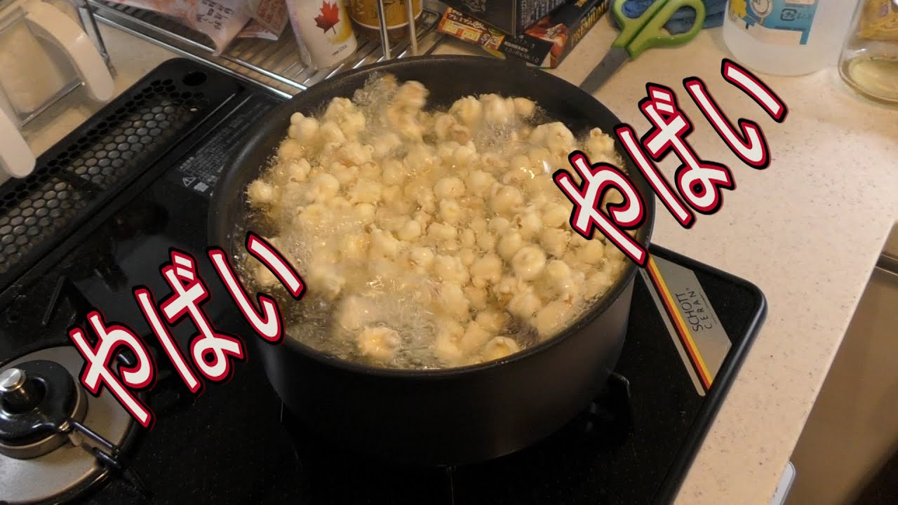ポップコーンを油で揚げてみた。