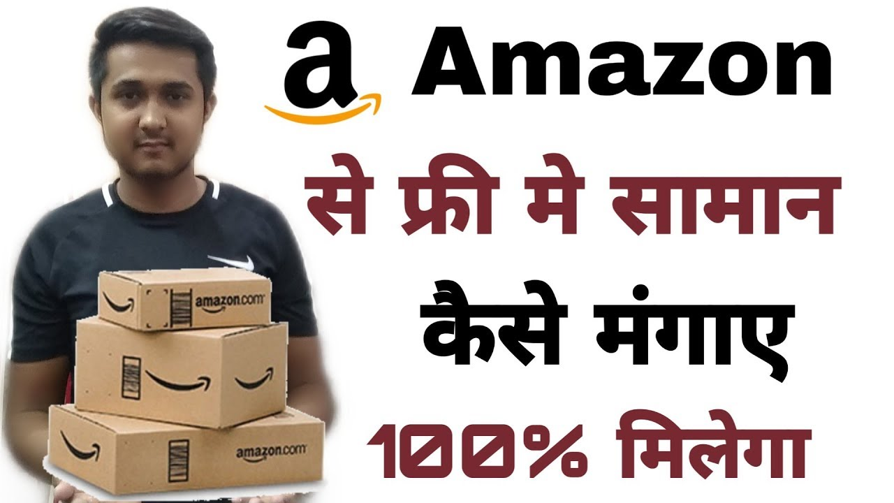 Download How to get free products from amazon ! Amazon Se Free Me Saman Kaise Kharide ! By Technical Divyansh