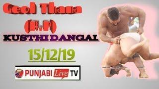 🔴 [Live]Geol Thana (H.P) Kushti Dangal 15 Dec  2019