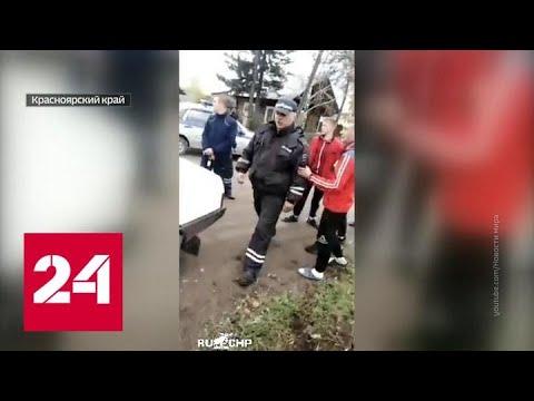 В Канске пьяный водитель и его друзья напали на полицейских - Россия 24