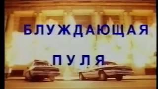 Блуждающая пуля / Hollow Point (1996) VHS трейлер