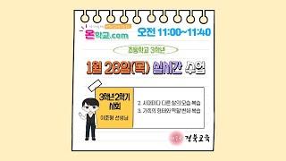 [경상북도교육청 온학교 실시간 수업] 1.28.(목)_…