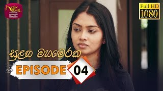 Sulaga Mahameraka | සුළඟ මහමෙරක | Episode - 04 | 2019-07-28 | Rupavahini Teledrama Thumbnail