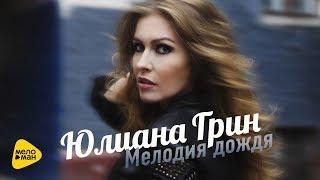 Юлиана Грин - Мелодия дождя (Official Video )