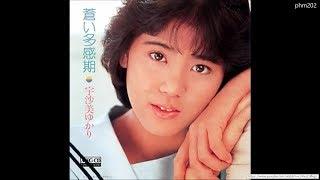 作詞:売野雅勇 作曲・編曲:後藤次利 デビューシングル 1984年 カネボ...