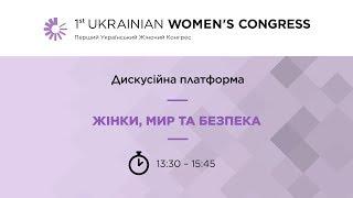 Український Жіночий Конгрес - Дискусійна платформа 2 - «Жінки, мир та безпека»