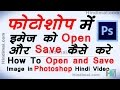 How To Open and Save Image in Photoshop Hindi Video | Photoshop Tutorial in Hindi EP. 5