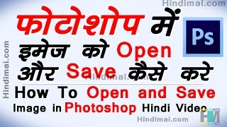 How To Open and Save Image in Photoshop Hindi Video | Photoshop Tutorial in Hindi EP. 5(How To Open and Save Image in Photoshop Hindi Video Photoshop Tutorials For Beginners in Hindi, Photoshop me image ko kaise open kare or kaise Save ..., 2017-01-22T14:42:51.000Z)