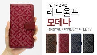 모데나 고급스러운 패턴 간편수납 다이어리형 핸드폰케이스