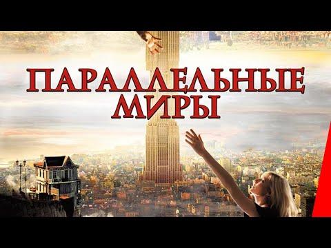 ПАРАЛЕЛЛЬНЫЕ МИРЫ (2011) фильм. Фантастика - Видео онлайн