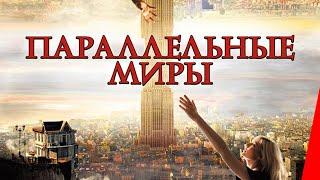 ПАРАЛЕЛЛЬНЫЕ МИРЫ (2011) фильм. Фантастика