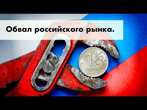 Обвал российского рынка. Вся правда. Полный обзор