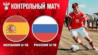 Испания U 15 Россия U 15 РФС ТВ