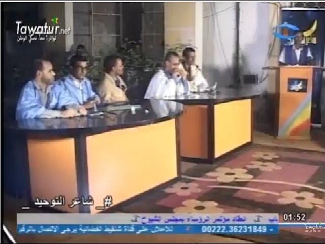 برنامج شاعر التوحيد5 (الحلقة 1 من النصف النهائي) - تستضيف الحلقة الأديب صدام ولد النون