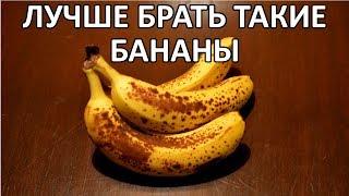 Возьмите ТАКИЕ Бананы и Ешьте 7 ДНЕЙ - 5-6 КГ Спокойно УЙДУТ?