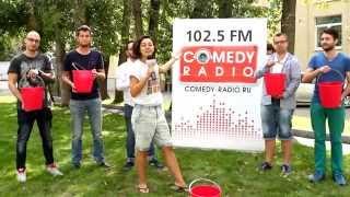 #AlsIceBucketChallenge Comedy Радио