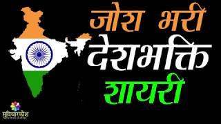 जोश भरी देशभक्ति शायरी || 2019 Latest Desh Bhakti Shayari in Hindi