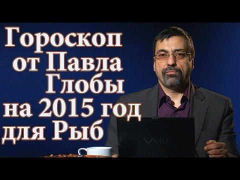Гороскоп на 2015 год Скорпион: годовой прогноз для знака