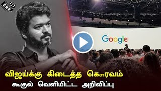 Vijay Gets Mass Appreciation from Google | Top Celebration Movie List | Bigil | Atlee