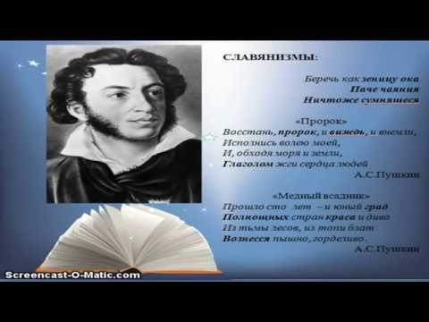 Пушкин - основоположник современного русского литературного языка