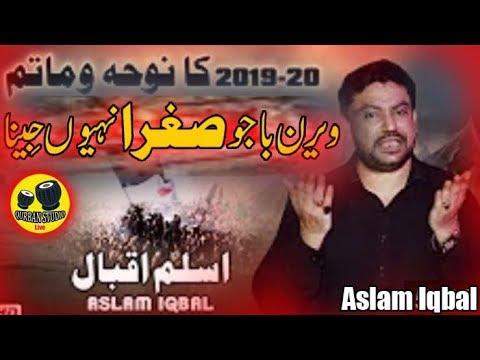 Download VEERAN BAJO SUGRA NAHI JEENA | Aslam Iqbal | New Noha 2019-20 | 1441-Muharram Qurban Studio