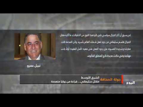 أبرز واهم  ما تناولته الصحف العربية والعالمية  7 - 1 - 2020