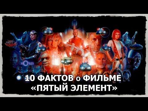 10 ФАКТОВ о ФИЛЬМЕ «ПЯТЫЙ ЭЛЕМЕНТ»