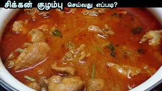 Chicken Gravy Recipe in tamil