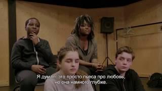 «RSC: РОМЕО И ДЖУЛЬЕТТА» в кино. Подростки о спектакле 2/2