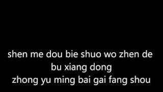 zhong yu ming bai finally i know eng sub