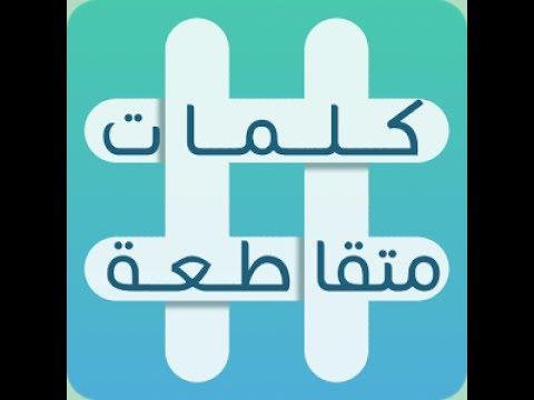 ec1fe6542 طريقة جد سهلة وبدون انترنت لحل الغاز كلمات متقاطعة - YouTube