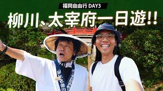 《福岡自由行Day3》日本版威尼斯!柳川、太宰府一日遊!景點交通攻略!